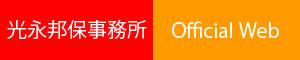 熊本市議会議員 光永くにやす Official Web